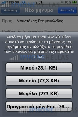 iphone_4_os_email_photo_compression_iphonehellas