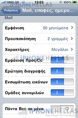 iphone_4_os_email_threads_iphonehellas
