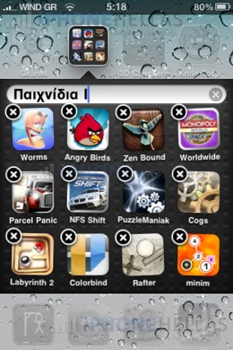 iphone_4_os_folders_iphonehellas