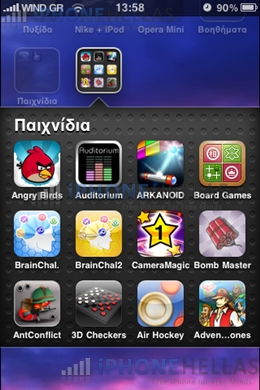 iphone_4_os_folders_iphonehellas_2