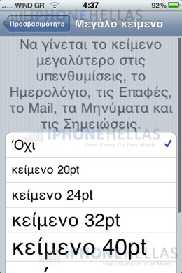 iphone_4_os_font_control_iphonehellas