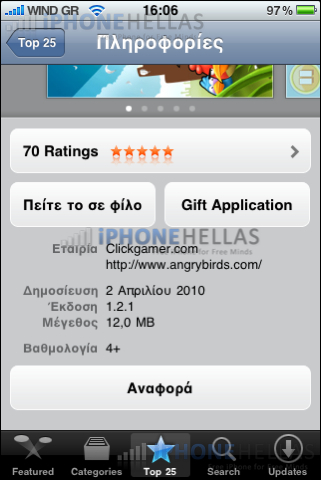 iphone_4_os_gift_app_iphonehellas