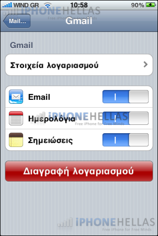 iphone_4_os_gmail_settings_iphonehellas