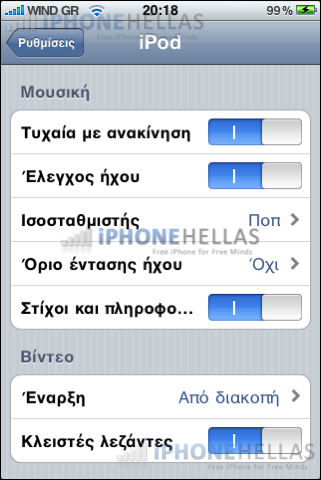 iphone_4_os_ipod_iphonehellas