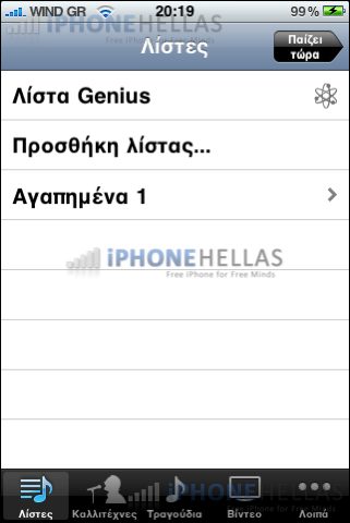 iphone_4_os_ipod_iphonehellas_1