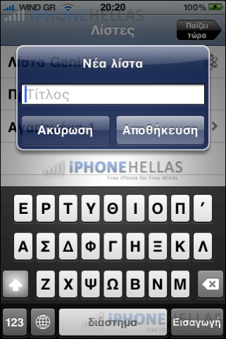 iphone_4_os_ipod_iphonehellas_2