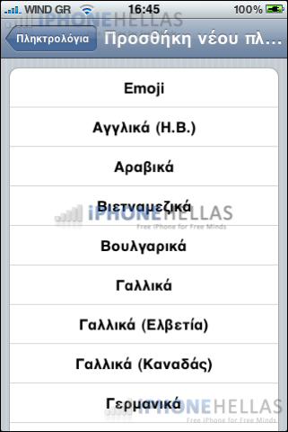iphone_4_os_keyboards_iphonehellas