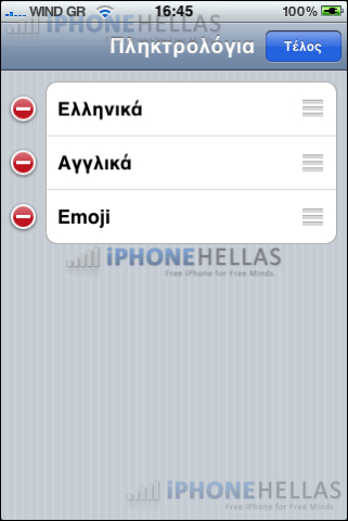 iphone_4_os_keyboards_iphonehellas_1