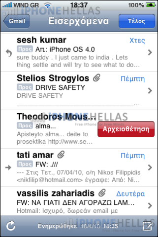 iphone_4_os_mail_iphonehellas