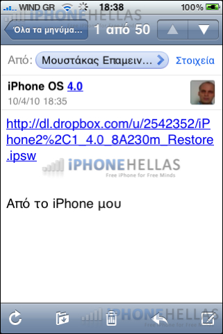 iphone_4_os_mail_iphonehellas_1
