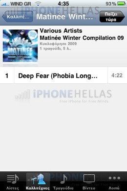iphone_4_os_music_album_date_iphonehellas