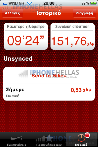 iphone_4_os_nike_iphonehellas