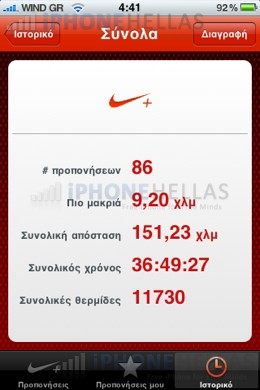 iphone_4_os_nike_plus_iphonehellas