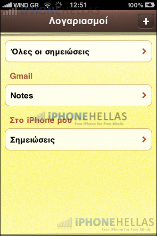 iphone_4_os_notes_iphonehellas