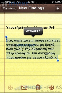 iphone_4_os_notes_iphonehellas_1