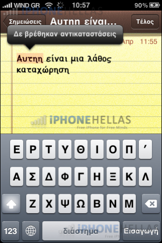 iphone_4_os_notes_iphonehellas_3
