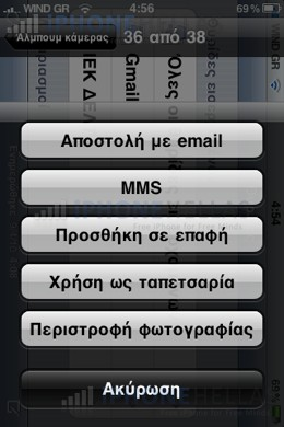 iphone_4_os_pictures_iphonehellas