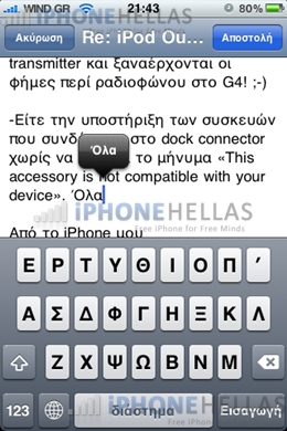 iphone_4_os_replace_iphonehellas