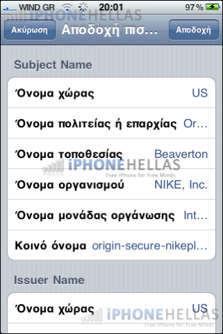 iphone_4_os_safari_certificates_iphonehellas_1