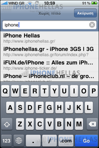 iphone_4_os_safari_iphonehellas