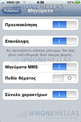 iphone_4_os_sms_iphonehellas_1
