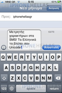 iphone_4_os_sms_iphonehellas_2