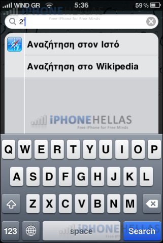 iphone_4_os_spotlight_iphonehellas