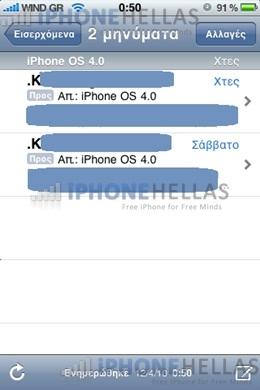 iphone_4_os_thread_mails_iphonehellas_1