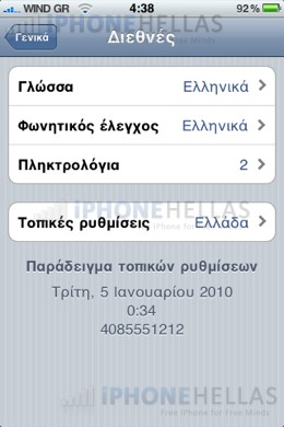 iphone_4_os_vc_iphonehellas