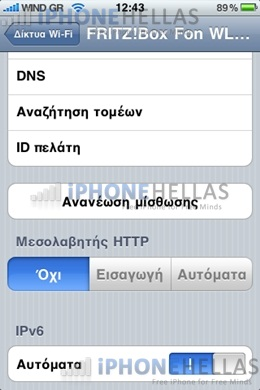 iphone_4_os_wifi_settings_iphonehellas.jpg