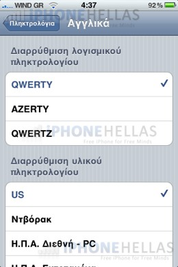 iphone_os_4_keyboards_iphonehellas