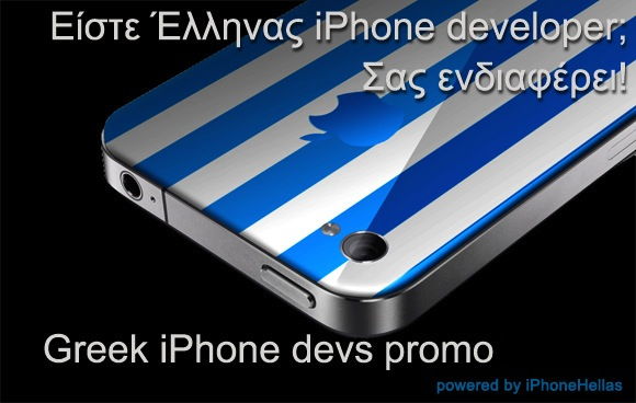 iPhone Greek Dev promo