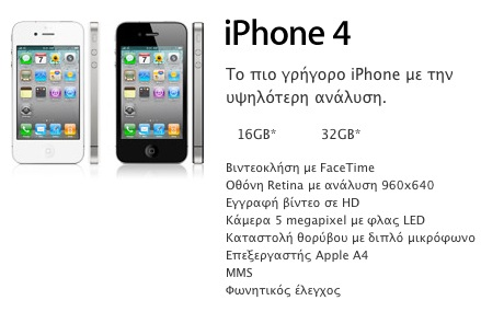 White iPhone 4 Greek 2
