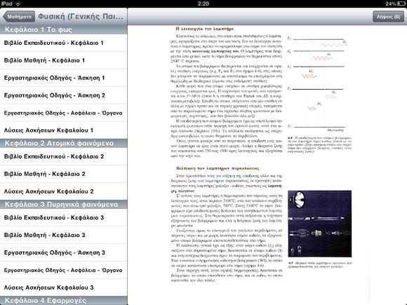 StudyBook iPad