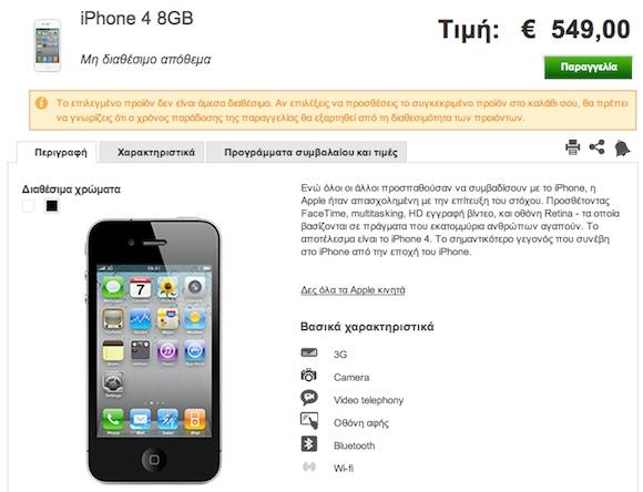 iPhone 4 8GB Greece