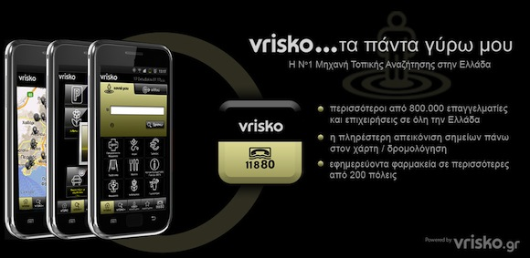 Vriko iPhone app