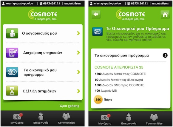 Cosmote app Appstore