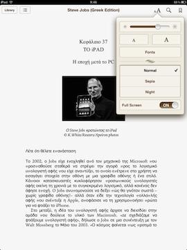 iBooks v1.5