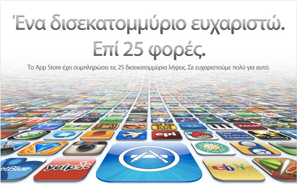 App Store 25 Billion Downloads