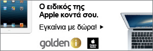 Golden-i Thessaloniki