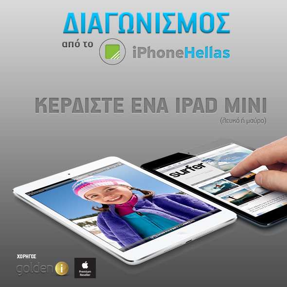 iPhoneHellas iPad mini contest Golden-i
