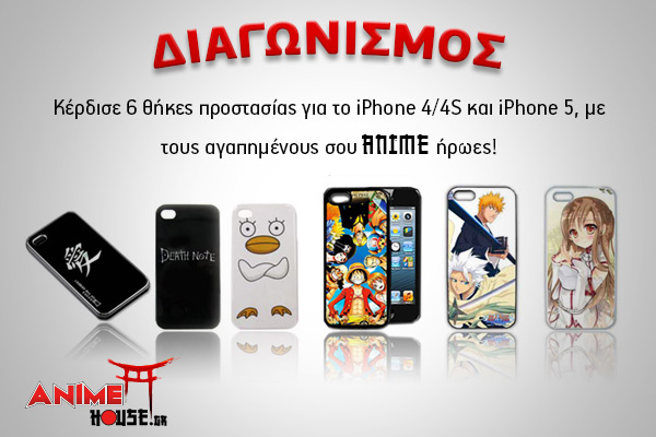 iPhone-cases-anime-contest