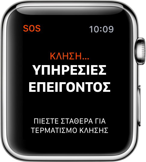 watchos3-sos-calling-emergency-services