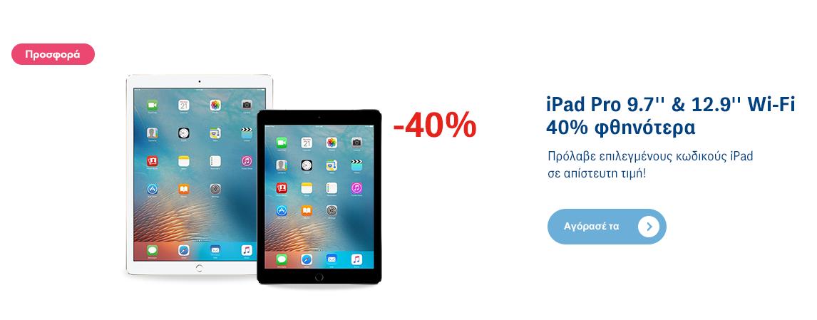 iPad offer
