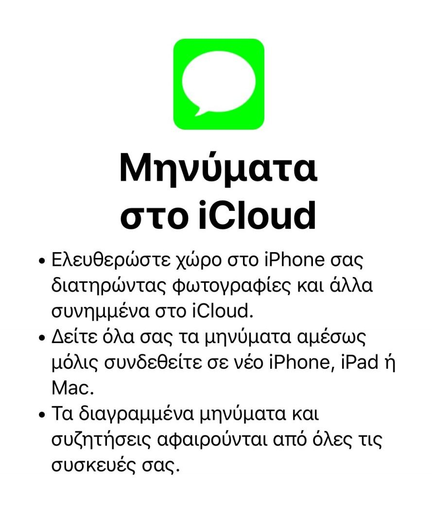 ios-11_3-messages-in-icloud