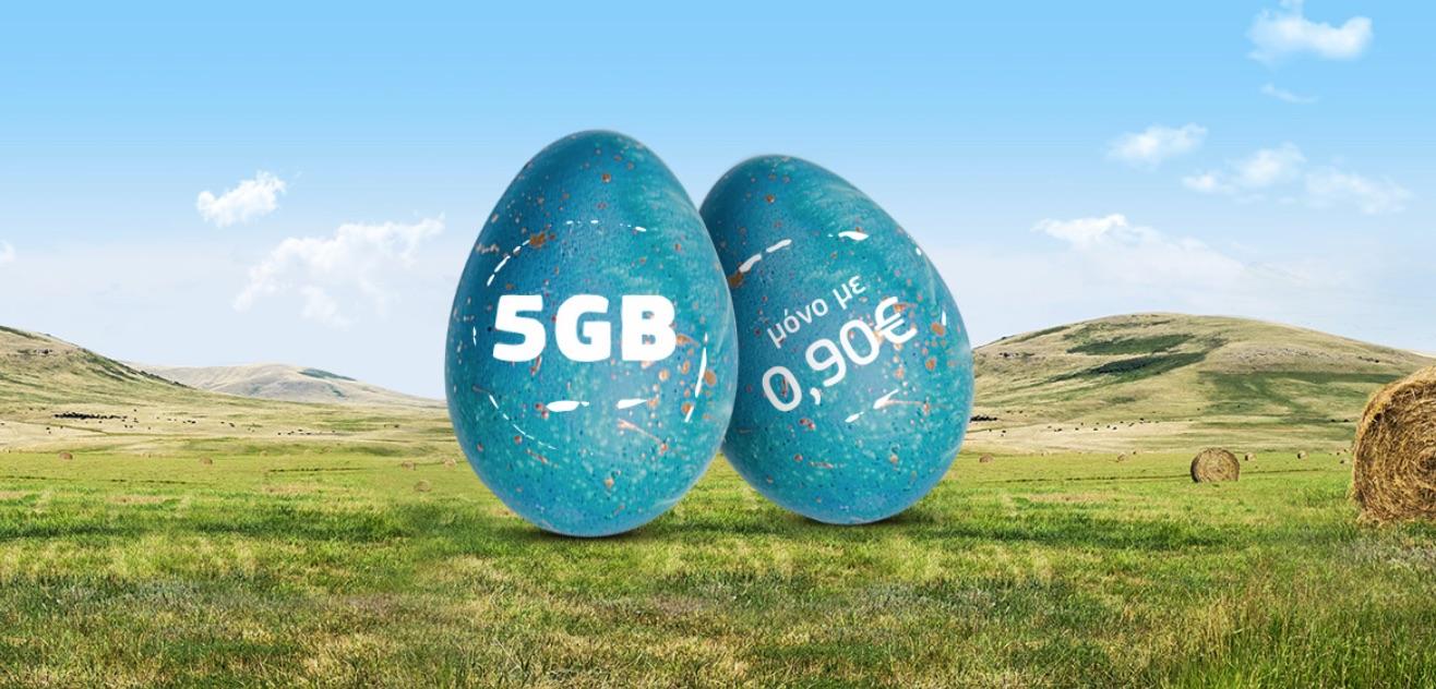COSMOTE-GIGA-NOW-Easter-Offer.jpg