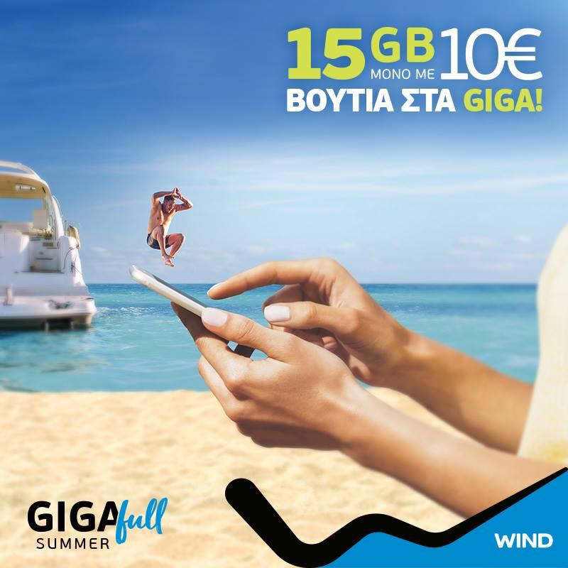 wind-gigafull-15gb-10e