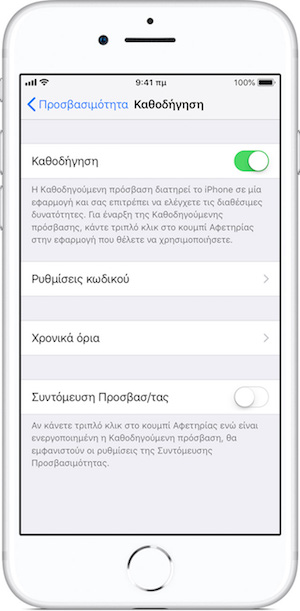 ios11-iphone8-settings-general-accessibility-guided-access