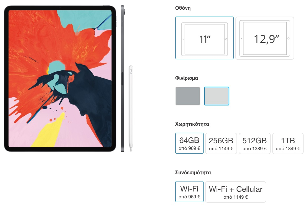 iPad Pro 2018 11'' τιμές Ελλάδα