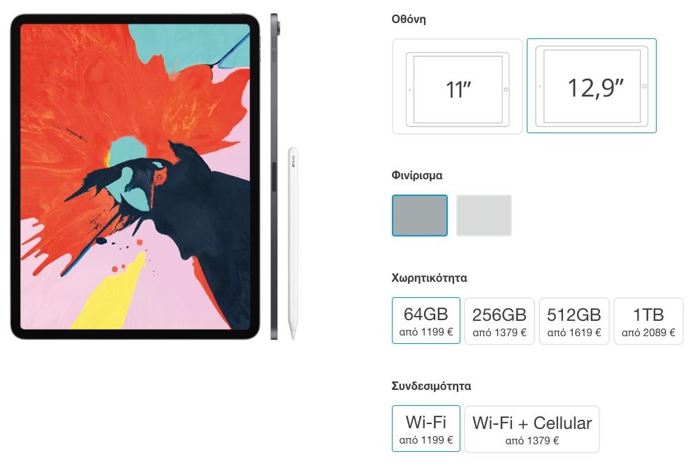 iPad Pro 2018 12.9'' τιμές Ελλάδα